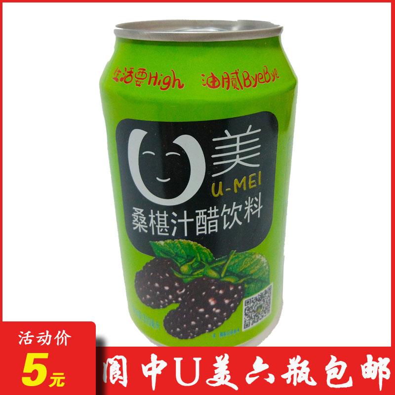 四川阆中特产阆州醋U美易拉罐桑椹汁醋饮料 310ml苹果汁饮品
