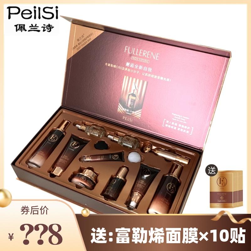 佩兰诗富勒烯小棕瓶套盒十件套富勒烯护肤品套装正品抗氧化护肤品