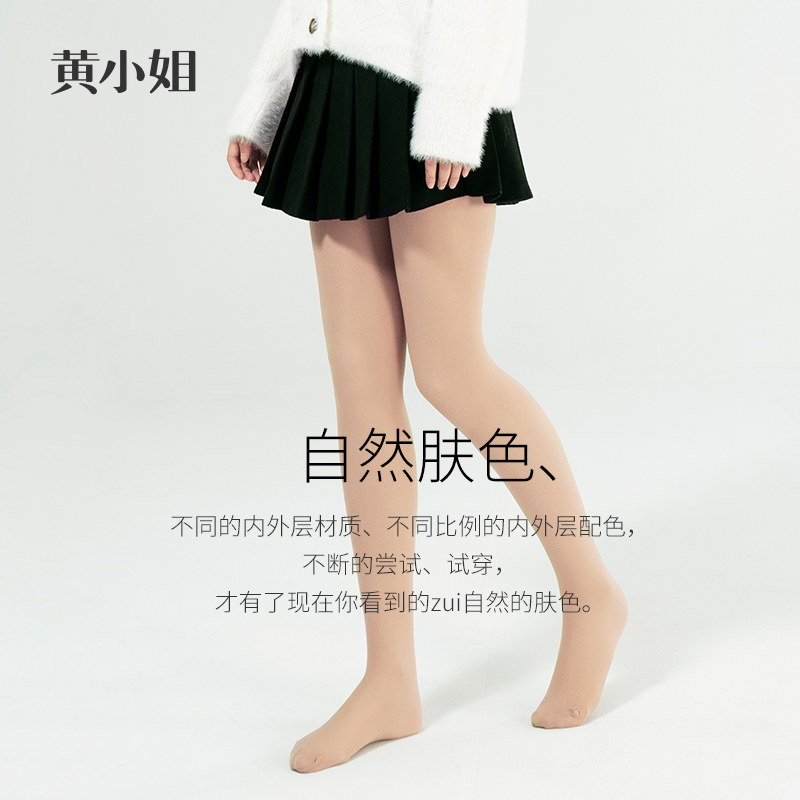 Ms. Huang bare-legged nude artifact female autumn and winter thin velvet leggings natural skin color plus velvet stockings
