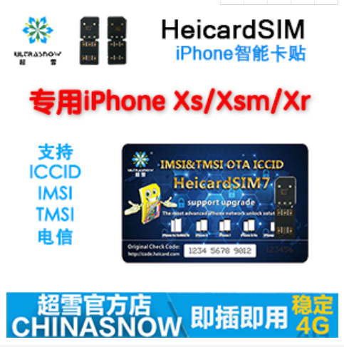 正品超雪卡贴iphoneXSMAX/XR美版S/XF/V日版AU/SB电信4G移动联通