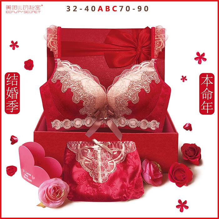 红色文胸套装本命年女薄款加厚聚拢无钢圈调整型蕾丝新娘结婚内衣