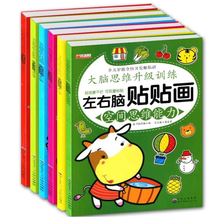 宝宝贴纸书益智贴贴画2-3-6岁幼儿童贴纸粘贴书小孩贴纸早教手工