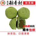 2块正宗北京三禾稻香村糕点心散装抹茶酥特产零食小吃传统蛋糕