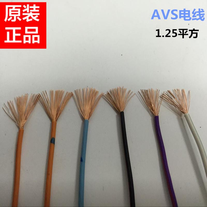 日本进口单芯电线AVS0.75平方 1.25平方 2平方多股铜丝软线
