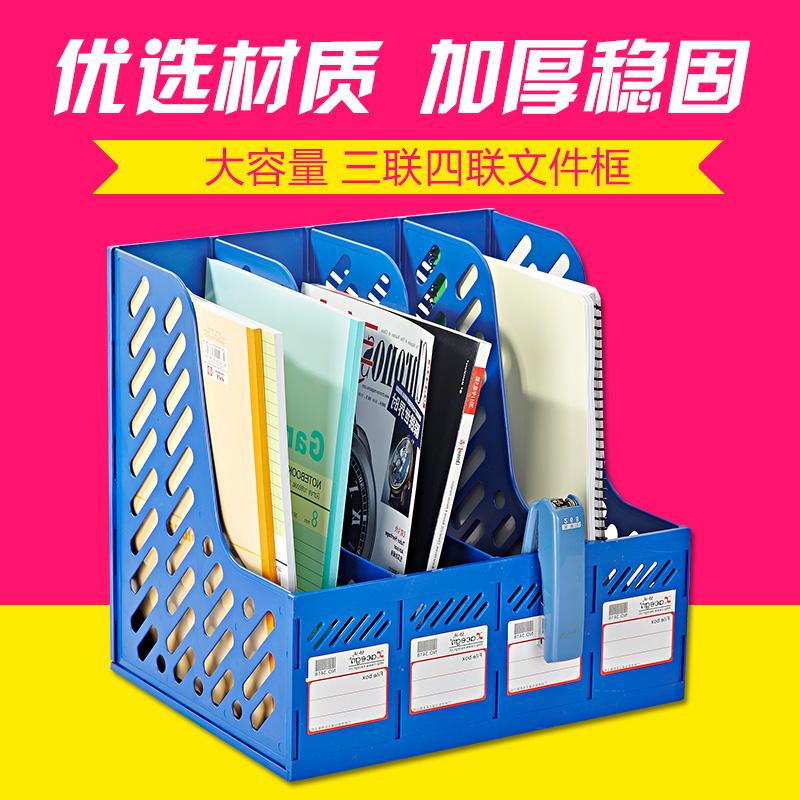 办公用品加厚资料架塑料金属书本收纳文件框文件栏文件筐