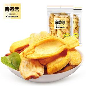 【自然派_菠萝蜜干果150g*2袋】零食特产蜜饯果脯果干即食水果干