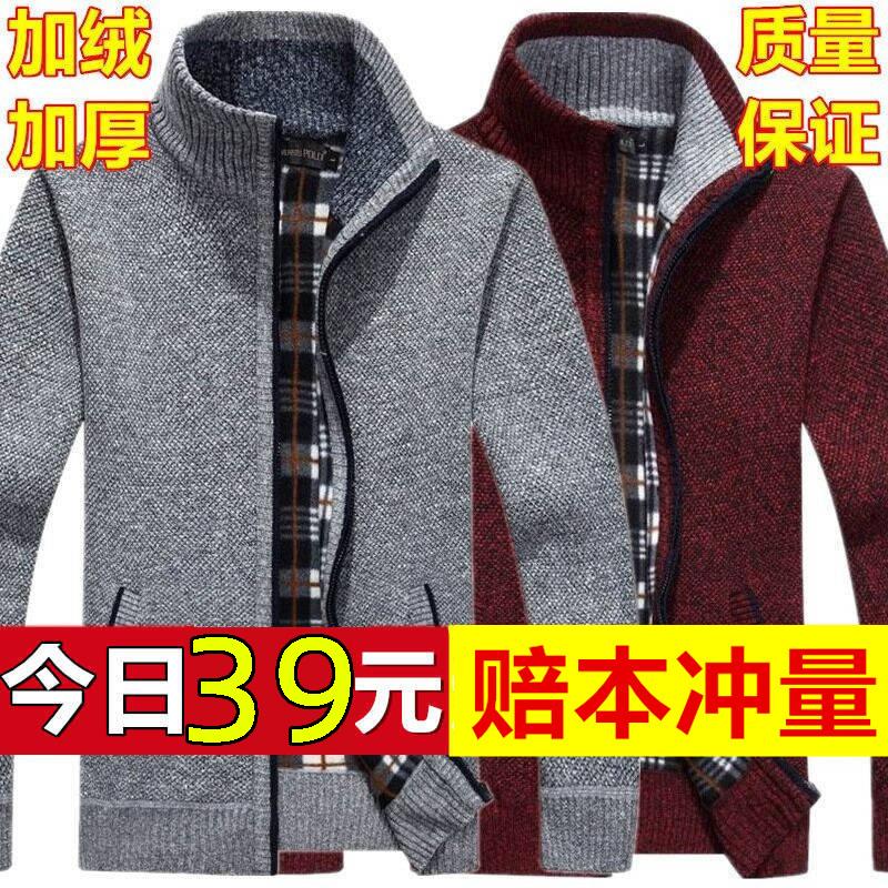 冬季男士毛衣立领加厚保暖拉链针织衫外套宽松外穿线衣男开衫加绒