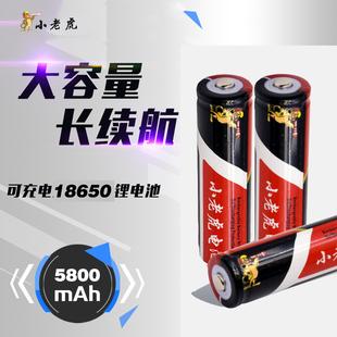 小老虎原装正品18650锂电池5800毫安可充电电池强光手电专用电池