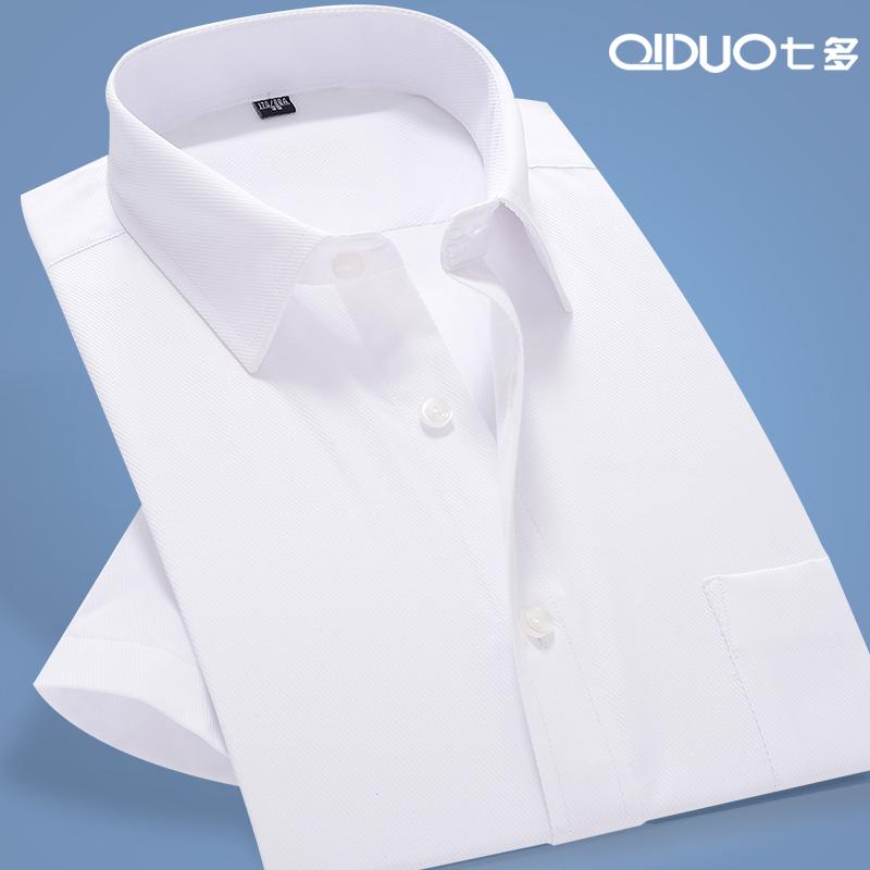 七多男士�r衫商�章��I免�C�n版修身半夏季寸正�b�r衣白�r衫男短袖