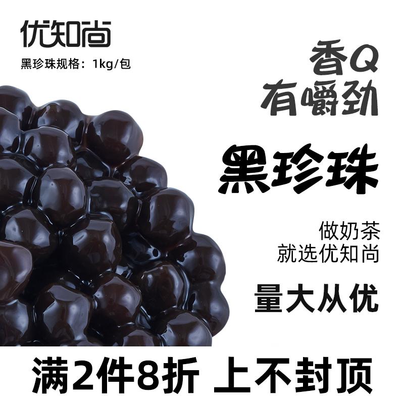 优知尚珍珠奶茶粉圆黑糖黑珍珠免琥珀波霸珍珠煮配料奶茶店专用