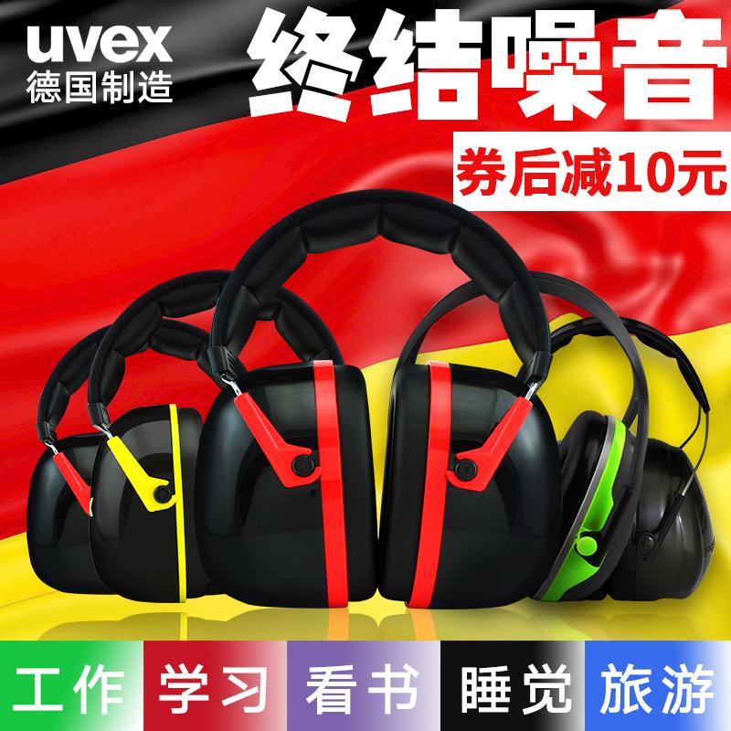 uvex隔音耳罩睡觉睡眠用专业防噪音耳机不可侧睡学生消音防吵神器