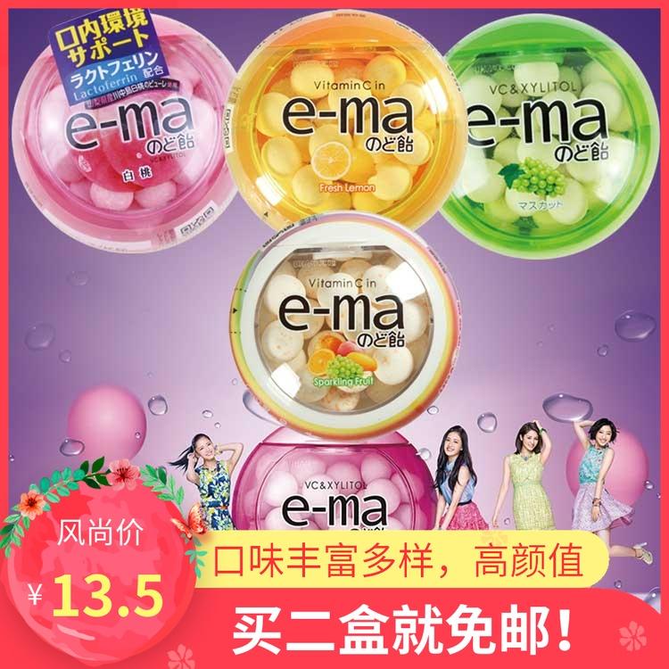 日本进口糖果零食 UHA悠哈味觉糖e-ma葡萄维C润喉糖综合杂果味33g