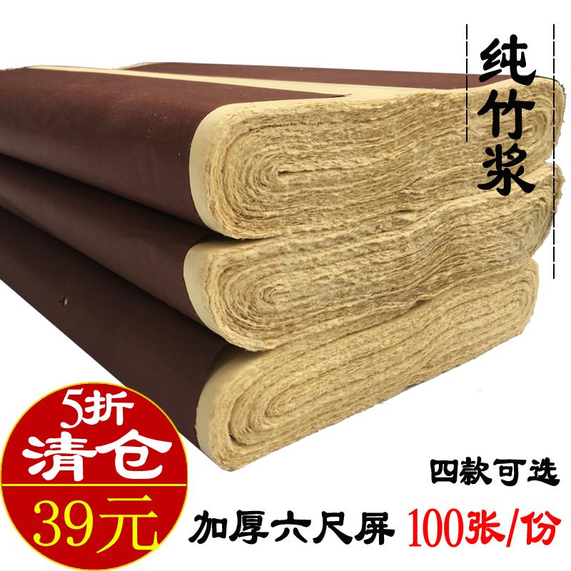 Бумага из бамбука Артикул 577626944946