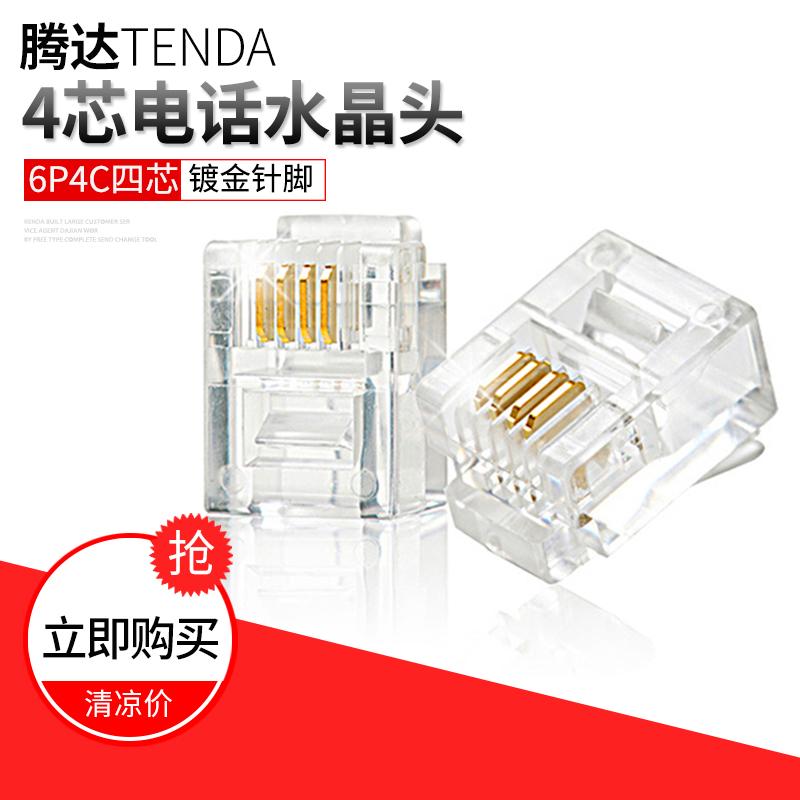 腾达TENDA4芯电话水晶头镀金6P4C四芯电话线RJ11水晶头 散卖
