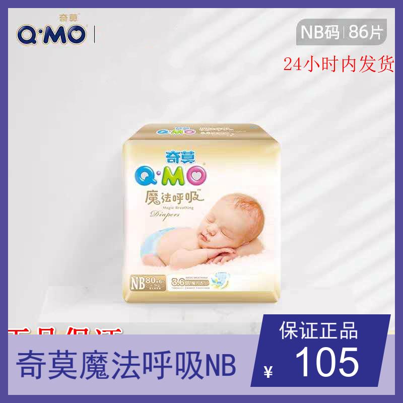 奇莫魔法呼吸婴儿纸尿裤NB码86片超薄透气新生儿尿不湿男女日夜用