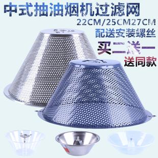抽油烟机过滤网配件 中式吸油烟机圆形油网厨房抽烟机过滤网网罩