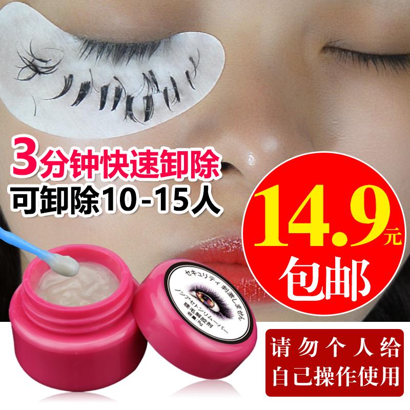 3分钟卸除 嫁接睫毛胶水卸胶膏 种植美睫工具 卸除假睫毛解胶剂