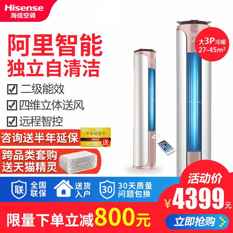 满5999.00元可用800元优惠券hisense /海信大3匹立式圆柜机