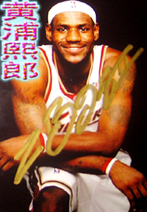 Crown genuine LeBron James LeBron James autographed photo n