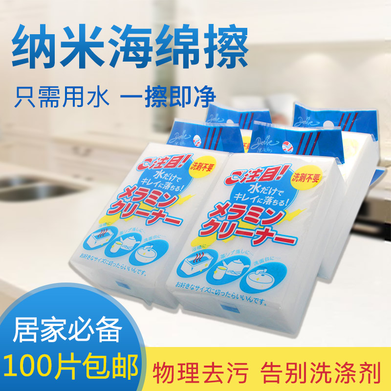 Genuine magic nano sponge wipe magic Japanese magic wipe klin wipe clean magic dishwashing sponge wipe
