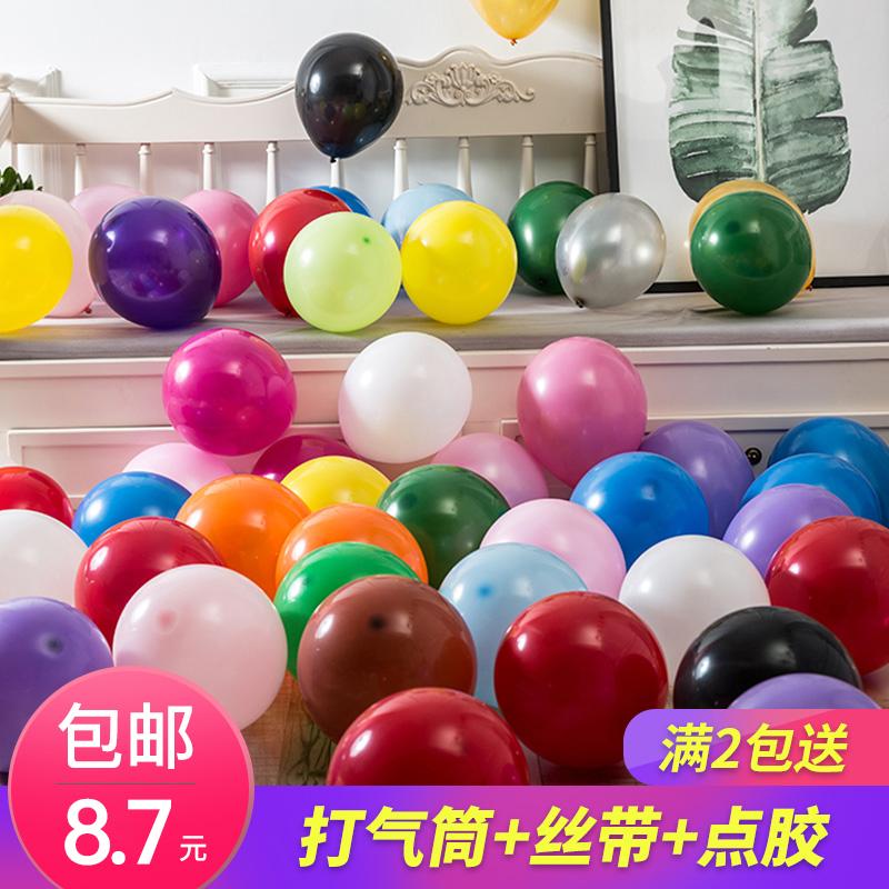 气球批發儿童生日派对装饰结婚房庆场景布置汽球加厚防爆100个装