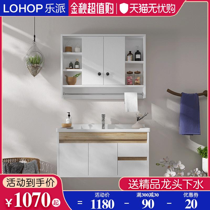 10-13新券lohop乐派北欧浴室柜组合风水镜柜