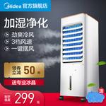 美的空调扇制冷风扇家用加湿多功能冷风机小型冷气扇宿舍小空调