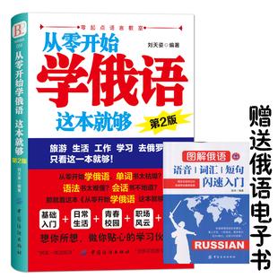 自学俄语教材单词是 零基础俄语学习 从零开始学俄语这本就够 实用俄语入门自学教材 正版 俄语单词学习 俄语书籍