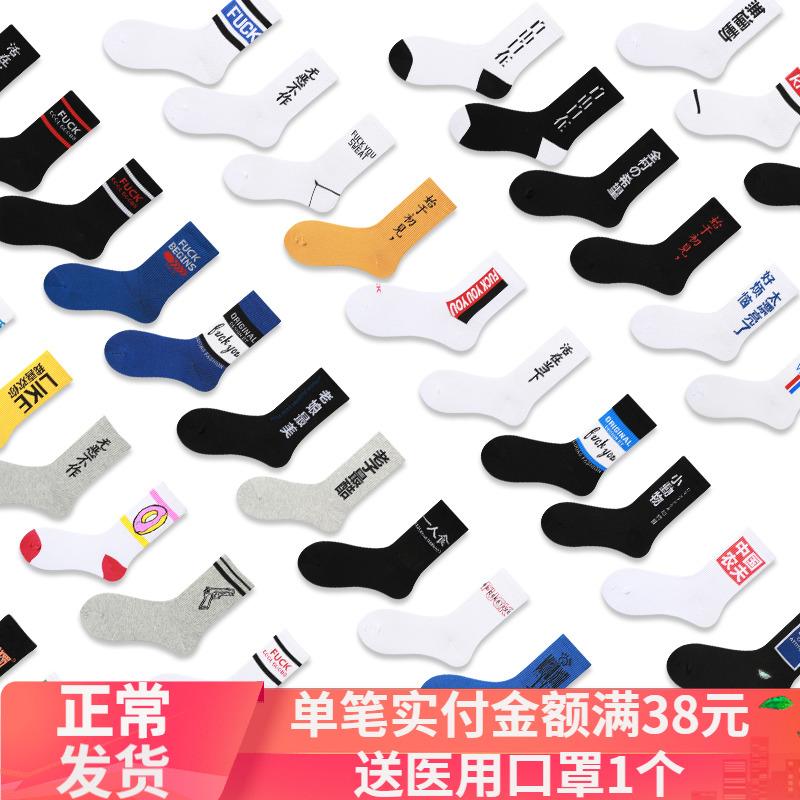 清仓!!【超值5双装】中筒袜子男女潮流情侣个性纯棉滑板运动袜