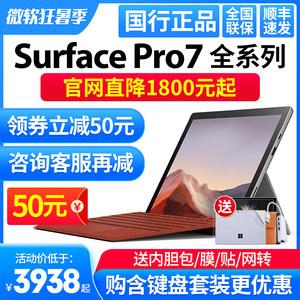 微软Surface Pro7 i5 8GB 128GB平板电脑二合一Win10 X笔记本Pro6