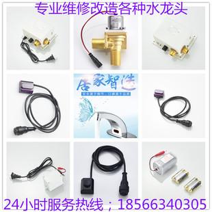 ARROW箭牌感應水龍頭感應器控制盒AGY303AB/301A電眼電電磁閥配件