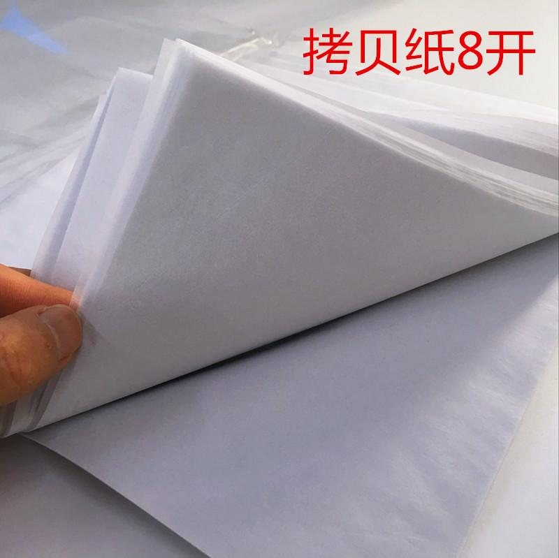 Бесплатная доставка эскиз бить моллюск бумага 8 открыто живопись скорость запись тонкий лицо копия бумага 500 чжан прозрачный пакет бумага снег груша бумага