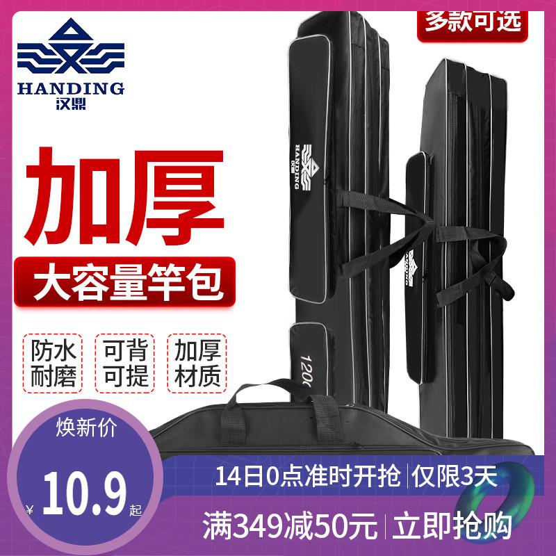 汉鼎鱼竿包钓鱼竿包双层三层鱼杆包防水大容量鱼具大肚包渔具用品