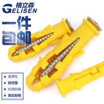 Plastic expansion pipe small yellow fish expansion screw expansion plug plug bolt with self-tapping nail 6mm8mm10mm