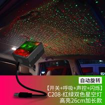 汽车氛围灯动态充电款星空橙啸装饰车内改装满天星车载声控dj彩灯