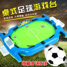 桌面上踢足球对战台儿童双人大作战游戏亲子手指互动益智玩具桌式