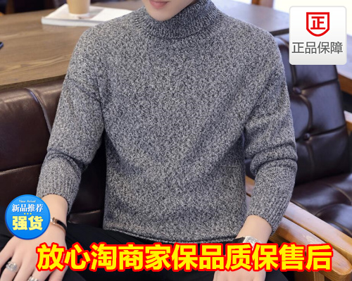 Mens wear exported to Europe and America in autumn and winter new mens T-shirt youth thickened solid color high collar Pullover bottomed sweater