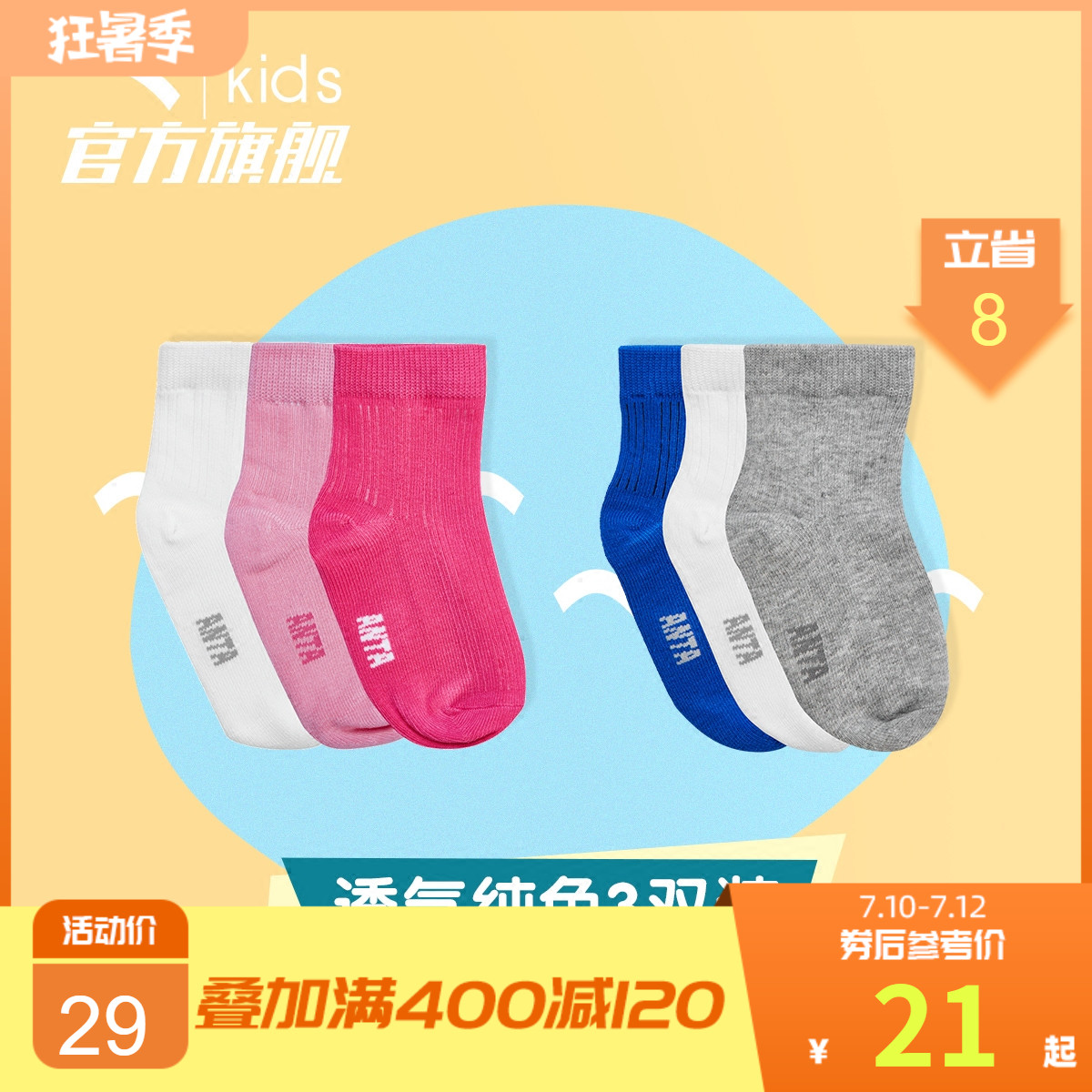 安踏兒童襪子 3雙組合裝兒童運動襪夏季薄款舒適男女童襪時尚襪子