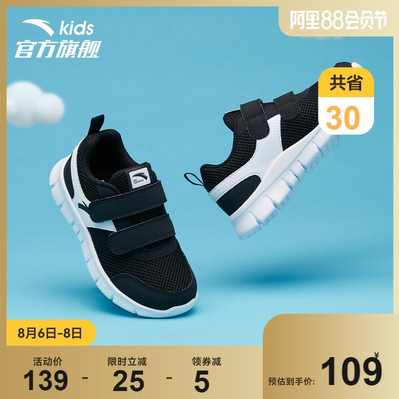 安踏儿童运动鞋宝宝夏季童鞋男童鞋子春秋小童女童跑步鞋官网旗舰