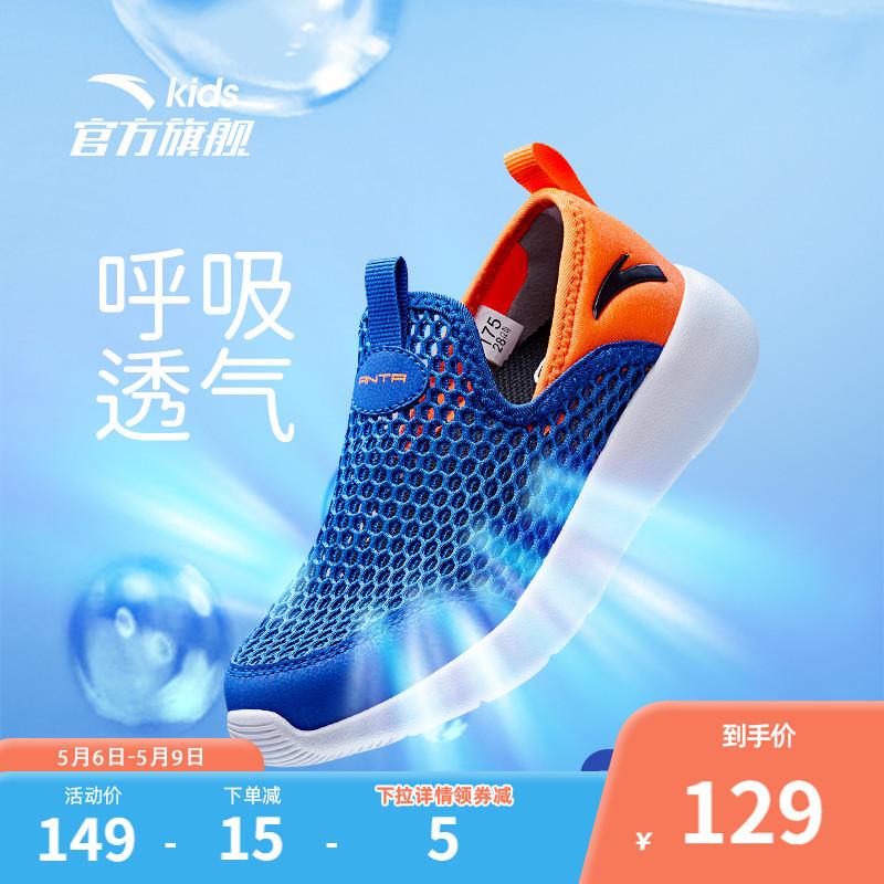 安踏儿童男小童鞋运动鞋网面透气2021夏季新款跑步鞋轻便官网旗舰 124元