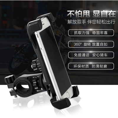 Bicycle mobile phone holder universal mountain bike electric car motorcycle navigation mobile phone holder riding equipment bicycle accessories