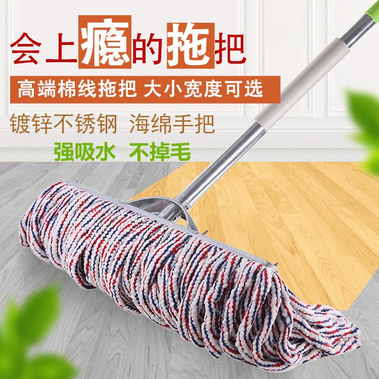 12-01新券优质棉线老式家用吸水拖宽头拖把头