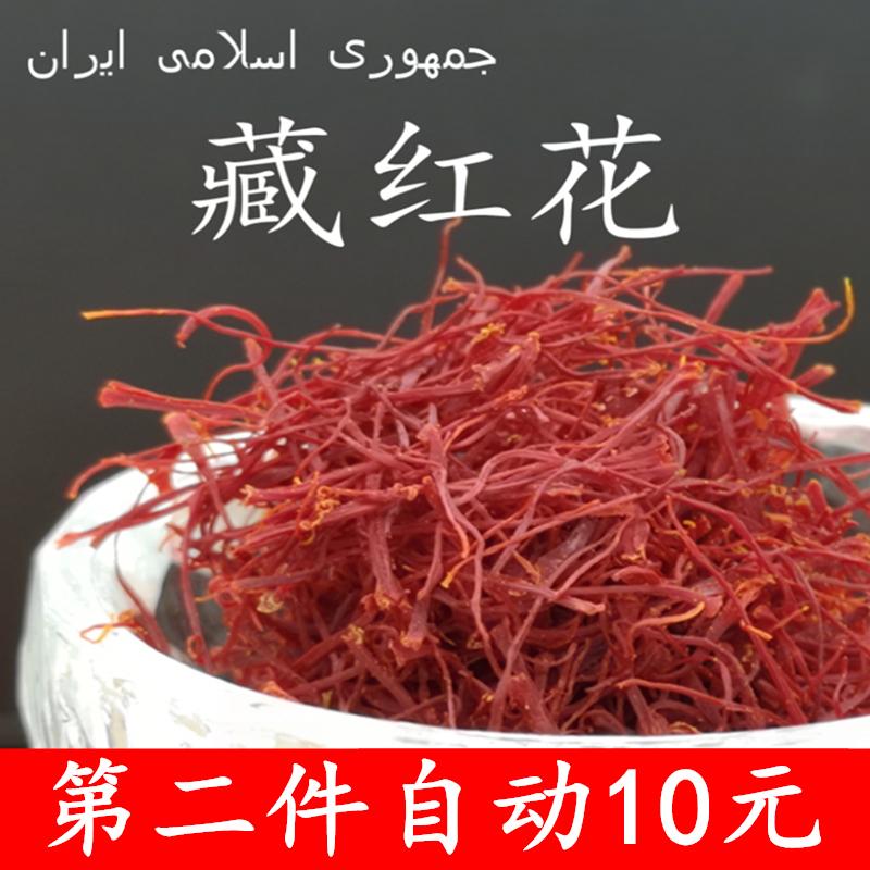 [巭御臧] красный [花正宗藏] красный [花西藏精品藏] красный [花伊朗特级西] красный [花茶] бесплатная доставка по китаю