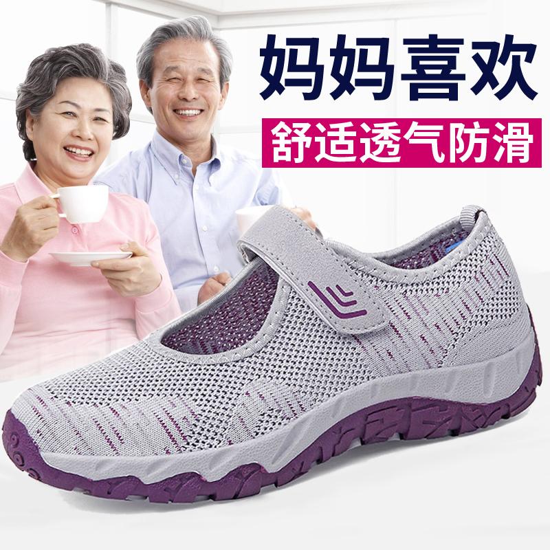 老北京布鞋女夏季透气中老年奶奶网鞋老人健步鞋防滑软底妈妈凉鞋
