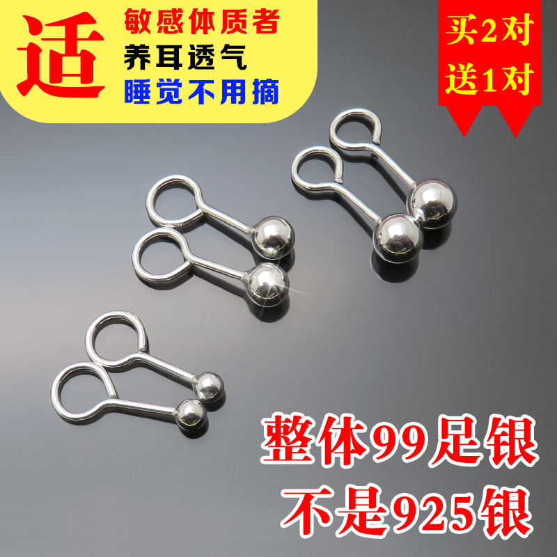 999 pure silver earrings for men and women with ear holes to sleep without Earrings