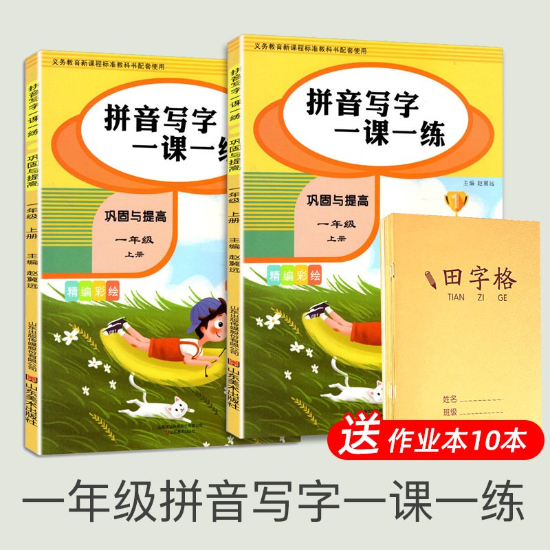 语文同步训练一课一练人教版字帖10-10新券