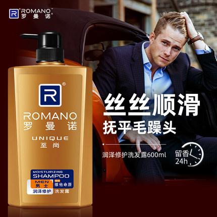 罗曼诺至尚香水洗发水男士古龙香氛控油清爽润泽修护滋润柔顺