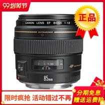 全新 佳能EF 85mm f/1.8 USM 镜头 85/1.8 人像虚化定焦 中远摄影