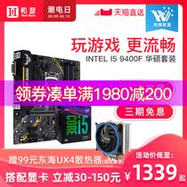 主板H310B365套裝搭七彩虹CPU四核主板9100FI3英特爾酷睿Intel