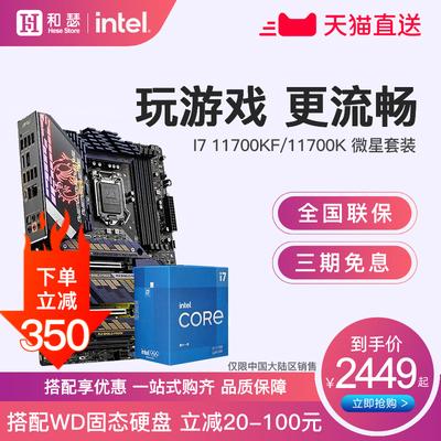 Intel/英特尔I7 11700KF/11700K盒装搭微星Z590 CPU主板套装10700